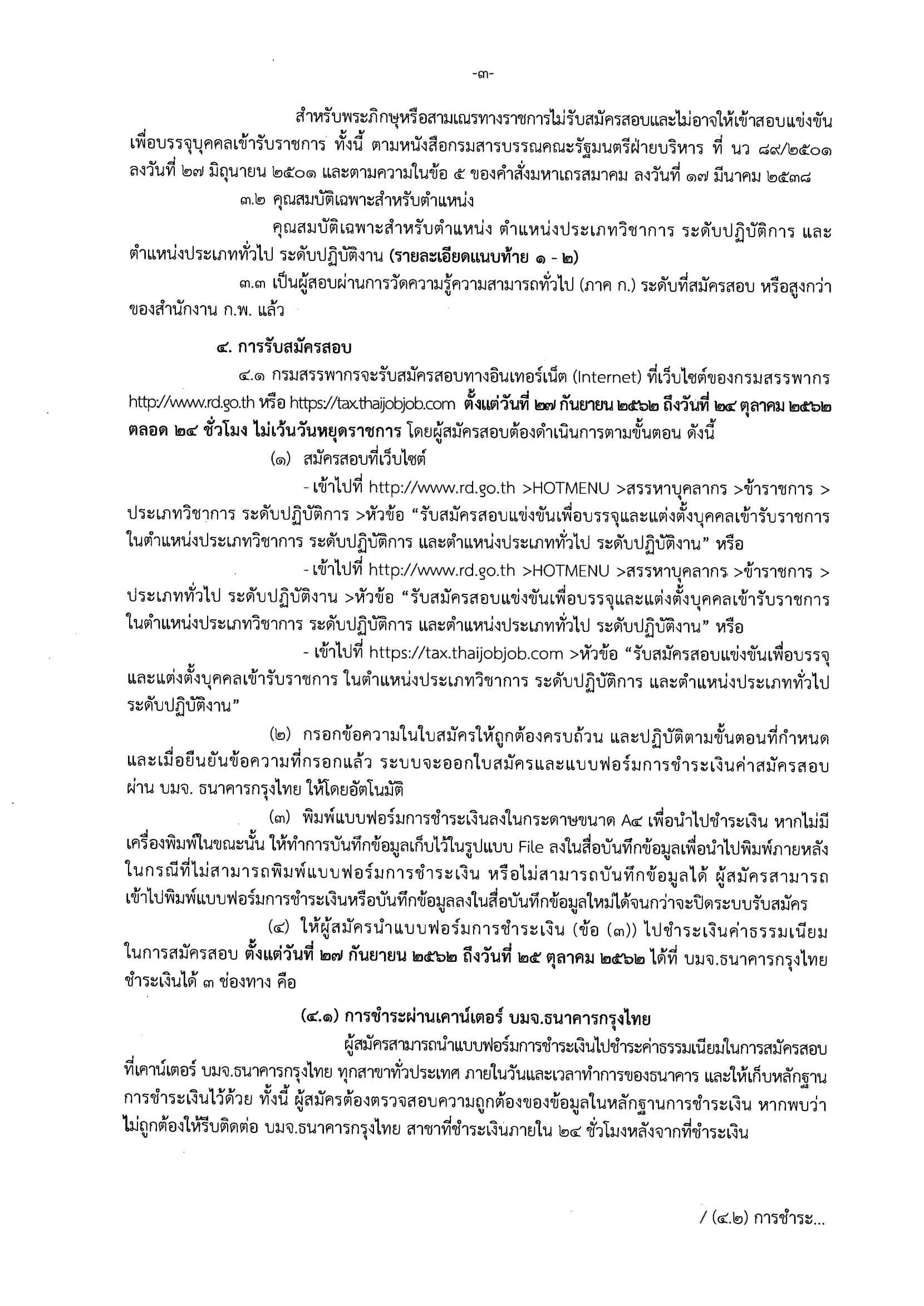 กรมสรรพากร รับสมัครสอบคัดเลือกเข้ารับราชการ ประเภทวิชาการ ปฏิบัติการ ประเภททั่วไป ปฏิบัติงาน สมัครออนไลน์ 27 ก.ย. - 24 ต.ค. 2562