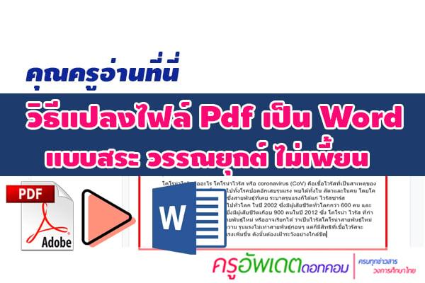 วิธี แปลง pdf เป็น word แบบสระ วรรณยุกต์ ไม่เพี้ยน