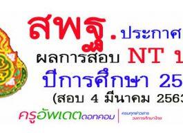 มาแล้ว! สพฐ. ประกาศผลการสอบ NT ป.3 ปีการศึกษา 2562 (สอบ 4 มีนาคม 2563)