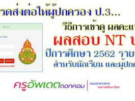 โปรดส่งต่อให้ผู้ปกครอง ป.3 วิธีการเข้าดู ผลคะแนน NT ป.3 ปีการศึกษา 2562 รายบุคคล สำหรับนักเรียน และผู้ปกครอง