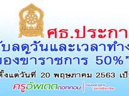 ศธ. ประกาศ ปรับลด วันและเวลาทำงาน ของ ข้าราชการ 50% มีผล ตั้งแต่วันที่ 20 พฤษภาคม 2563 เป็นต้นไป
