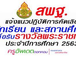 การคัดเลือกนักเรียน และสถานศึกษา เพื่อรับรางวัลพระราชทาน ประจำปีการศึกษา 2563