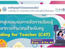 สสวท. ร่วมกับ สพฐ. เปิดอบรมออนไลน์หลักสูตร Coding for teacher (C4T) รุ่น 2 ตั้งแต่วันที่ 8 มกราคม – 8 มีนาคม 2564
