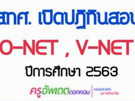 สทศ.เปิดปฏิทินสอบ O-NET - V-NET ปีการศึกษา 2563