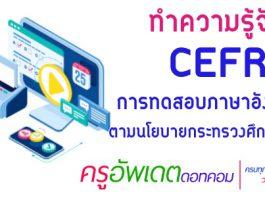 CEFR การทดสอบวัดระดับภาษาอังกฤษ ตามนโยบายกระทรวงศึกษาธิการ