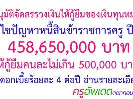 ด่วน อนุมัติกู้ยืมเงินทุนหมุนเวียน เพื่อแก้ปัญหาหนี้สินครู ให้กู้คนละ 500,000บาท