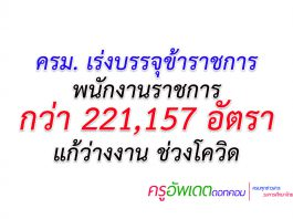 ครม. เร่งบรรจุข้าราชการ พนักงานราชการ กว่า 221,157 อัตรา แก้ว่างงาน ช่วงโควิด