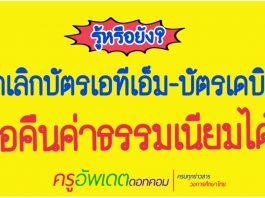 ธนาคารแห่งประเทศไทย ให้ข้อมูลการ ยกเลิก บัตรเอทีเอ็ม บัตรเดบิต ขอคืนค่าธรรมเนียมได้
