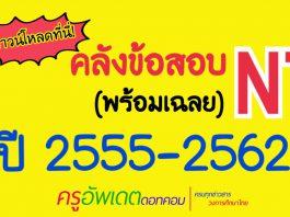 รวมข้อสอบ NT ป.3 พร้อมเฉลย ปีการศึกษา 2555-2562