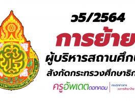 ว 5/2564 การย้ายผู้บริหารสถานศึกษา สังกัดกระทรวงศึกษาธิการ