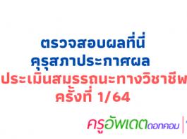 ประกาศผลสอบ สมรรถนะ วิชาชีพครู ผลสอบ วิชาชีพครู ครั้งที่ 1 ปี 2564