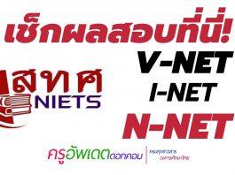 สทศ ประกาศผลสอบ V-NET I-NET N-NET