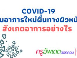 โควิท19 ผื่นโควิท Covid19 เป็นผื่นแบบไหน covid19 ผื่นทางผิวหนัง